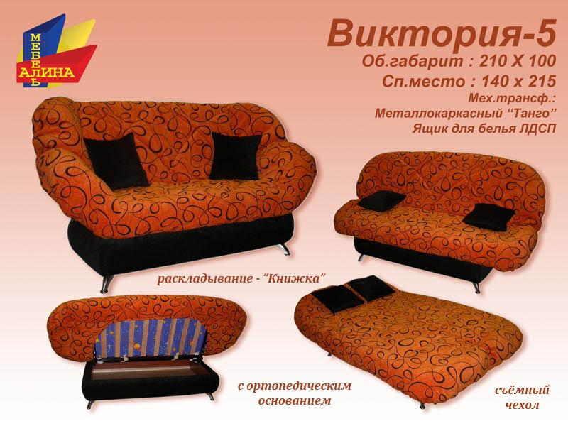 Диван Кровать Книжка Москва