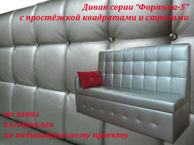 Индивидуальные Диваны В Москве