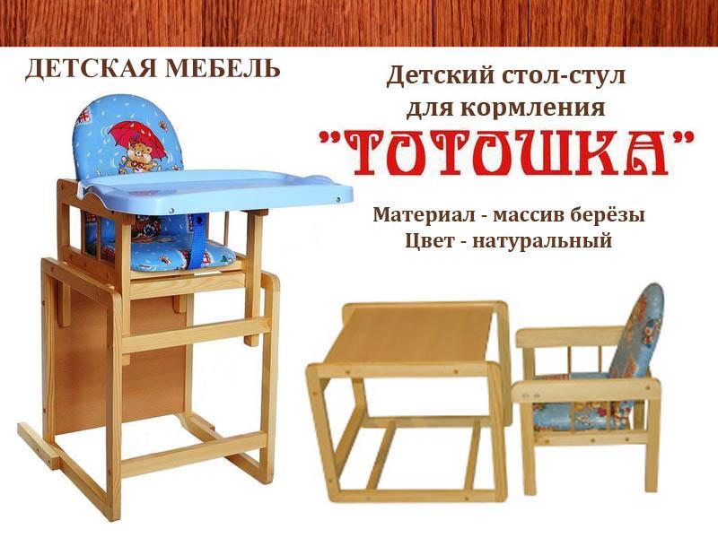 Детский стул стол чертеж