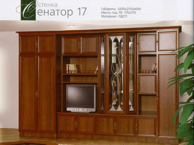 Стенка В Гостиную Без Телевизора В Москве