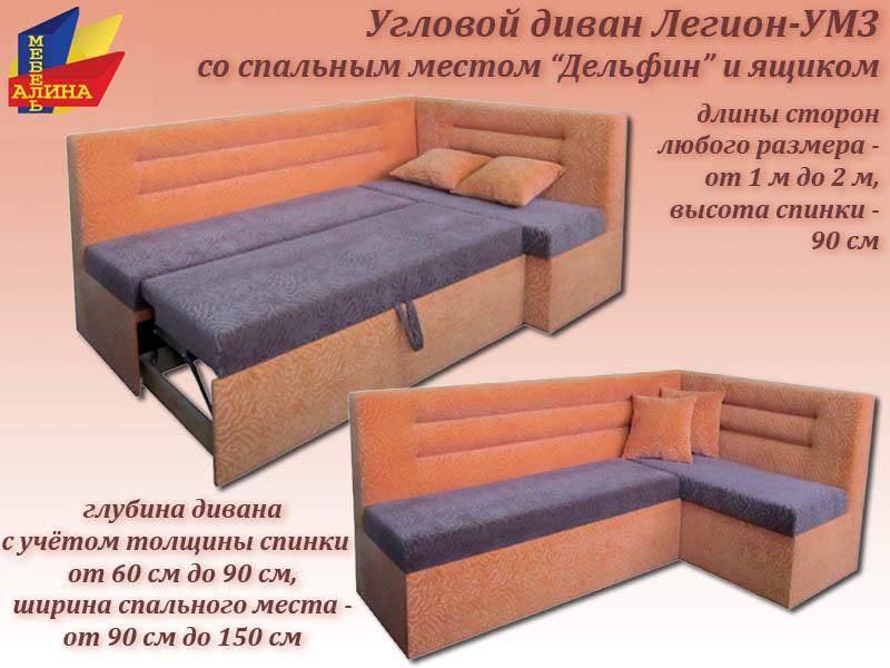 Большие Спальные Диваны Москва