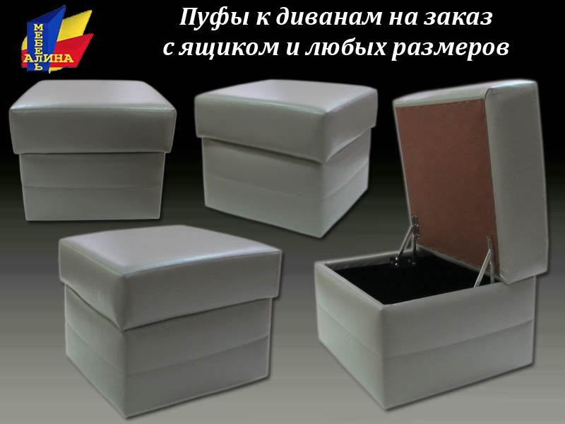 Мягкая мебель для прихожей - пуфы на заказ.