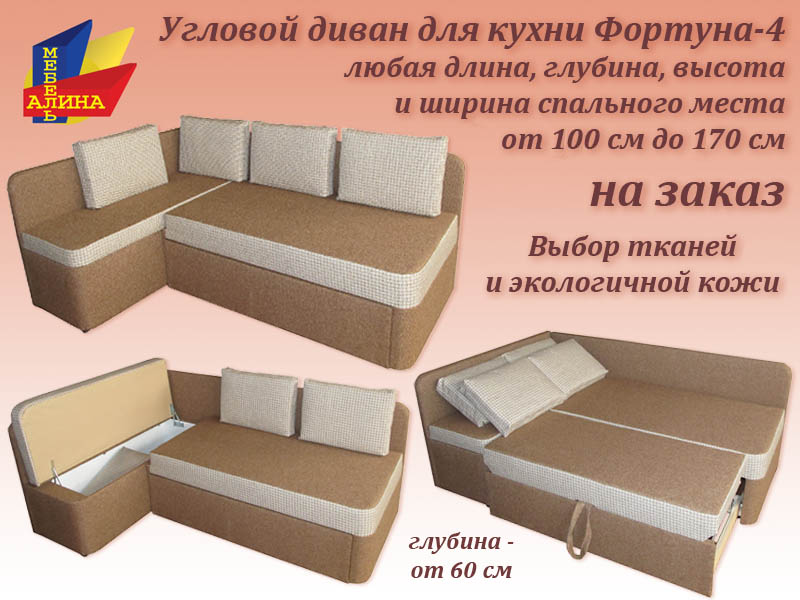 Кухонный уголок со спальным местом сделать своими руками