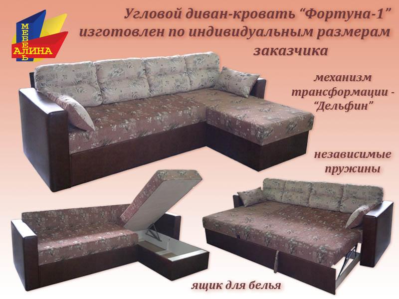 Диван По Индивидуальным Размерам Московская Область