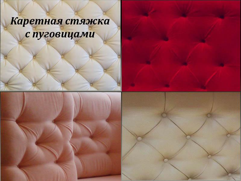Пуговицы для перетяжки мебели