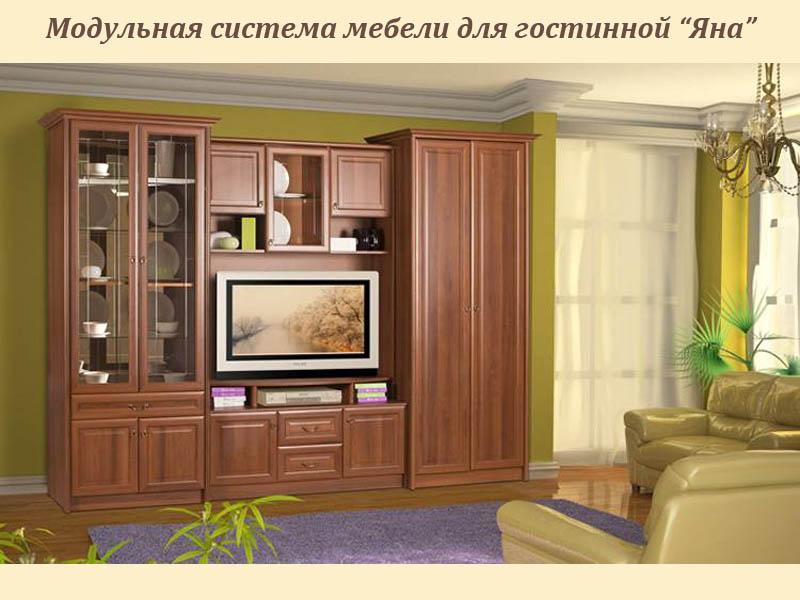 Мебель Для Гостиной Инна Москва