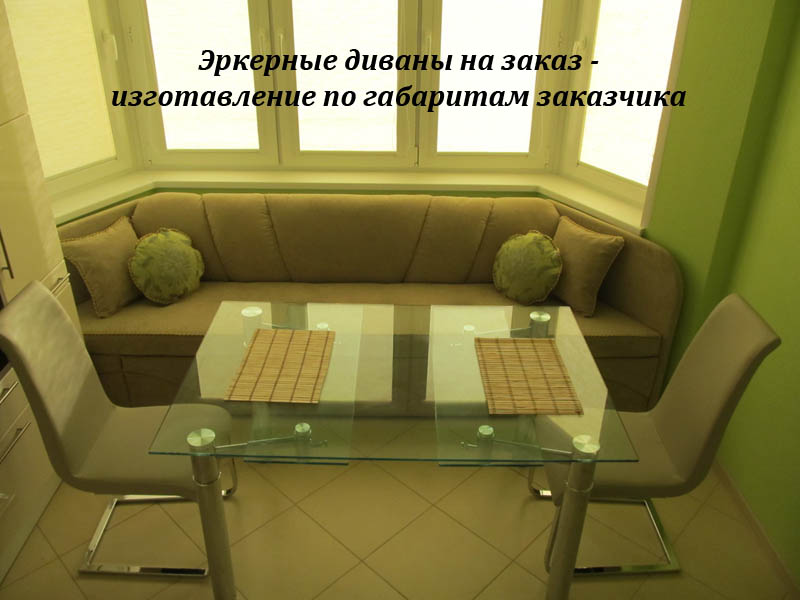 Диваны миасс Москва с доставкой