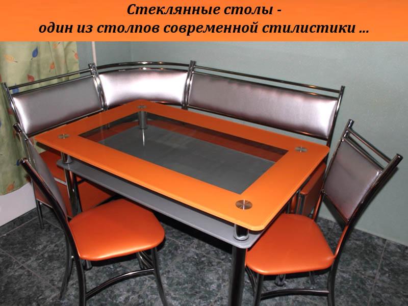 Обеденные столы для кухни и гостиной - мебель из стекла по ц.