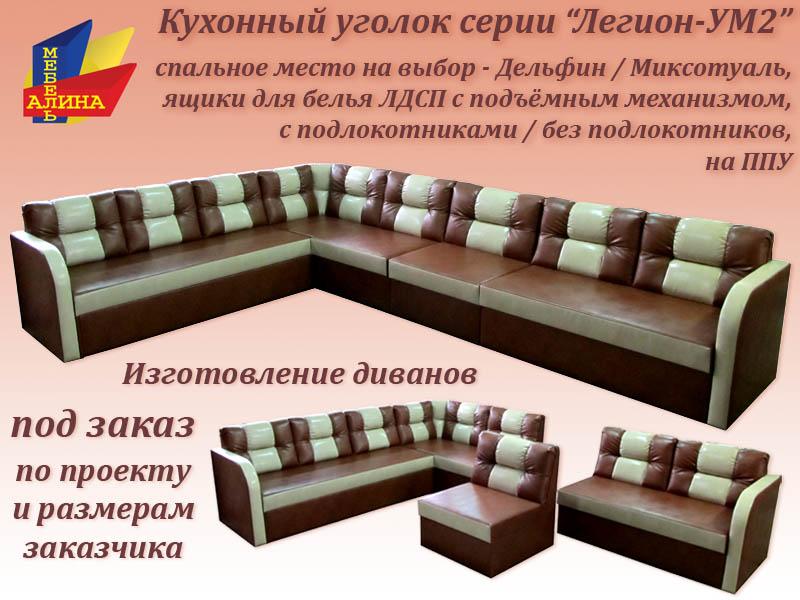 Прямой диван Метро для кухни с ящиком. . Прямые и угловые кухонные диванчики с ящиком для хранения