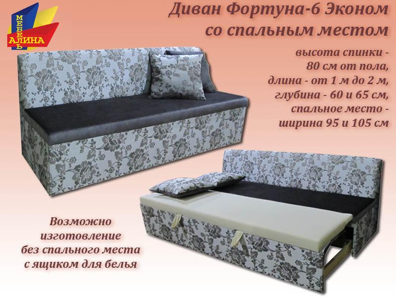 Диван Спальный Для Кухни В Москве