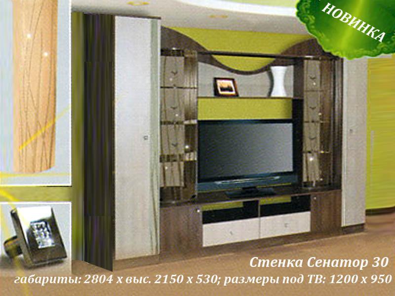 Мебель Юта Гостиные В Москве