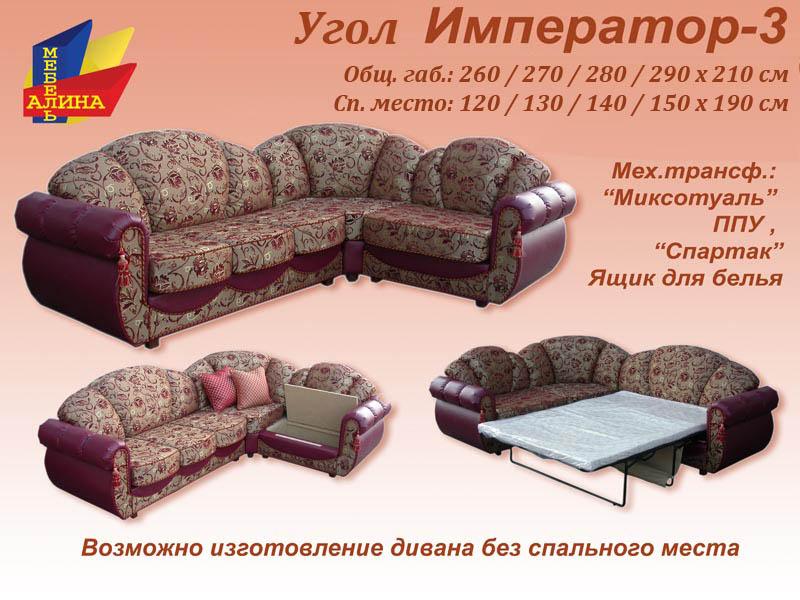 Угловой диван отзывы в Москве