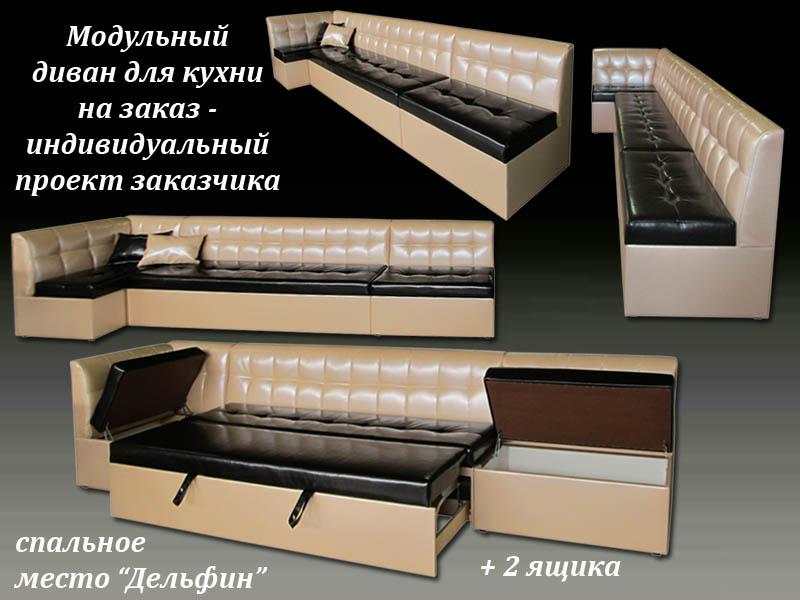 Производство угловых диванов в  Москве