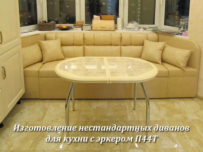 Эркерные Диваны В Санкт-Петербурге