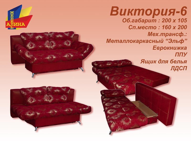 Диван Кровать Еврокнижка Москва