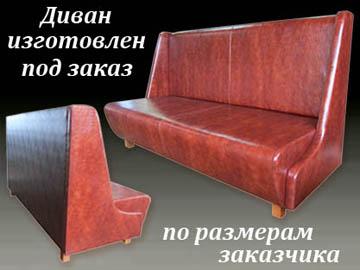 Изготовление дивана по фото заказчика