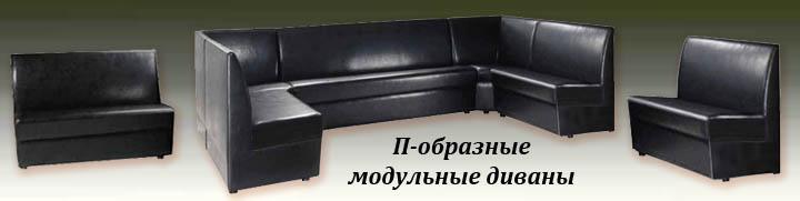 П-образные модульные диваны для кафе и ресторанов