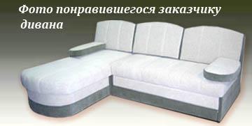 Индивидуальное производство диванов