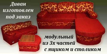 Производство диванов под заказ