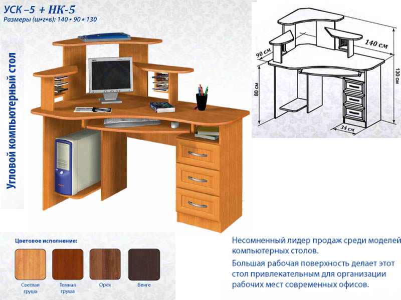 Компьютерный стол уск-5 + нк-5 купить в интернет магазине не.