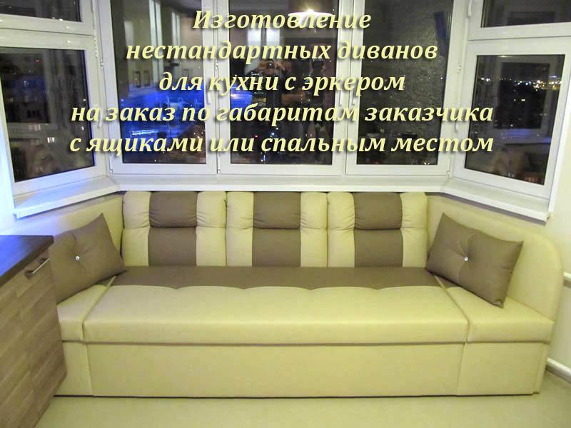 Диван Эркерный Москва
