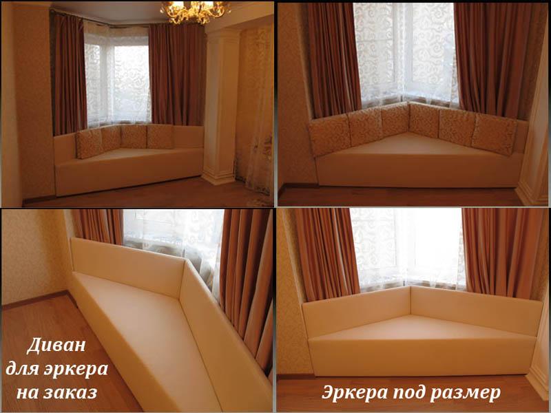 Эркерные Диваны В Москве