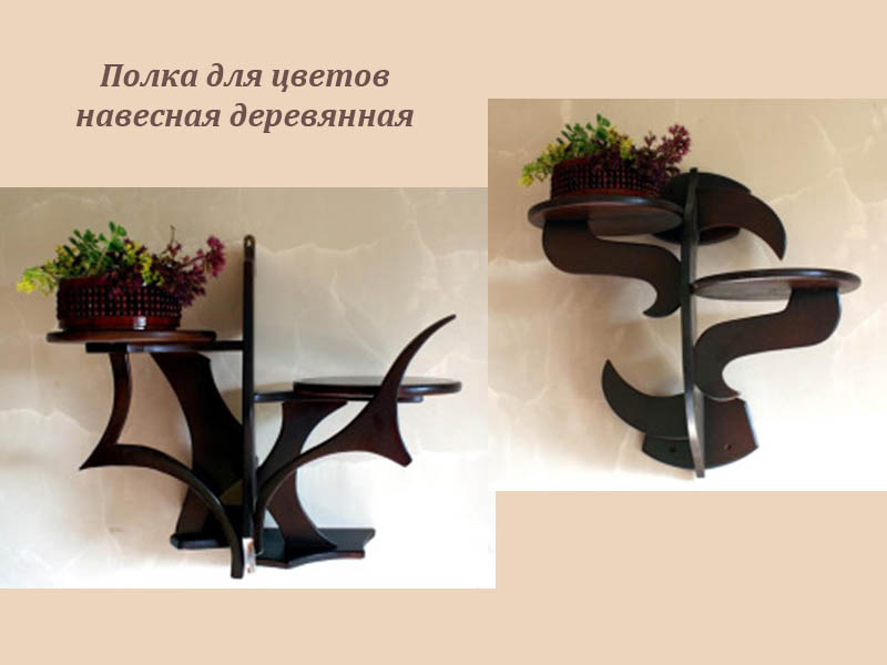 Полка для цветов своими руками из дерева фото