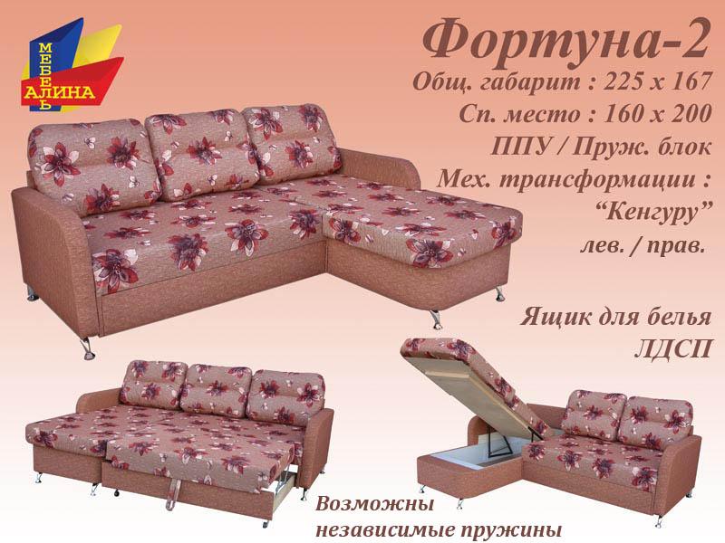 Диван Кровать Угловой Москва