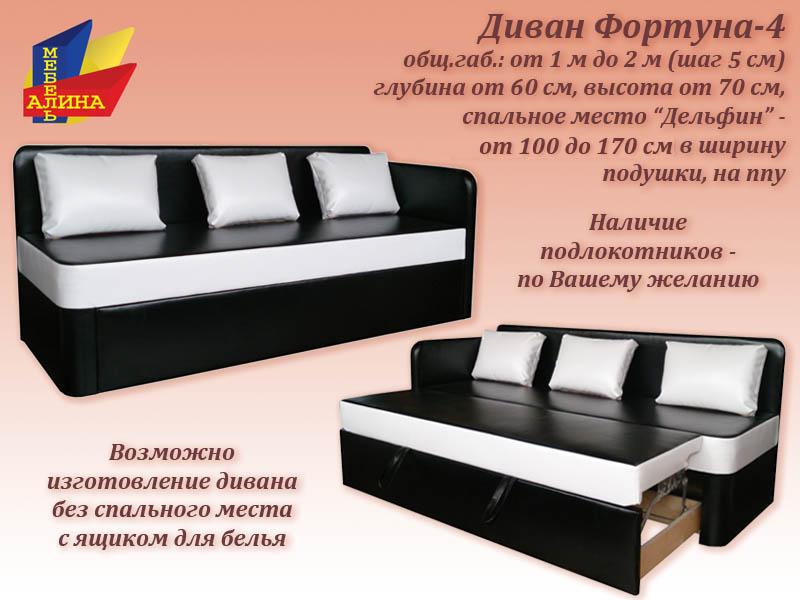 Кухонный Диван Спальное Место Москва