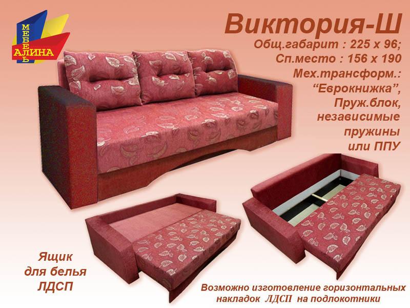 Диваны Еврокнижки От Производителя Москва