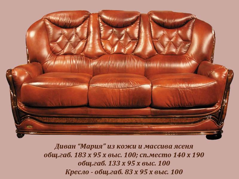 Купить Кожаный Диван Москва