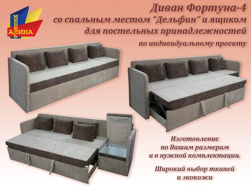 Диван Спальное Место В Москве