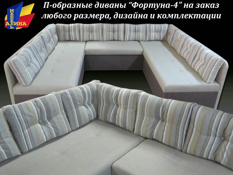 кухонные уголки и диваны для кухни со спальным местом на заказ по