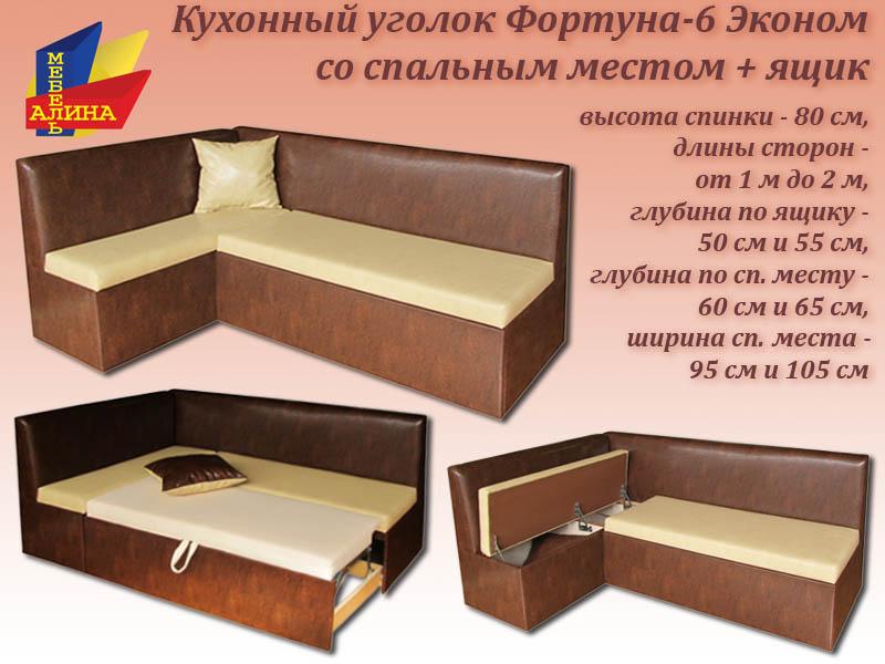 Как сделать кухонный диванчик угловой