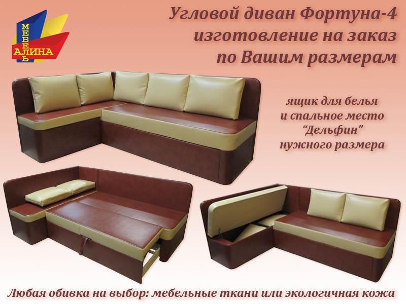 Кухонный угловой диван со спальным местом  в г владикавказ