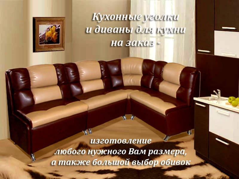 мебель для кухни на заказ кухонные уголки и диваны для кухни по