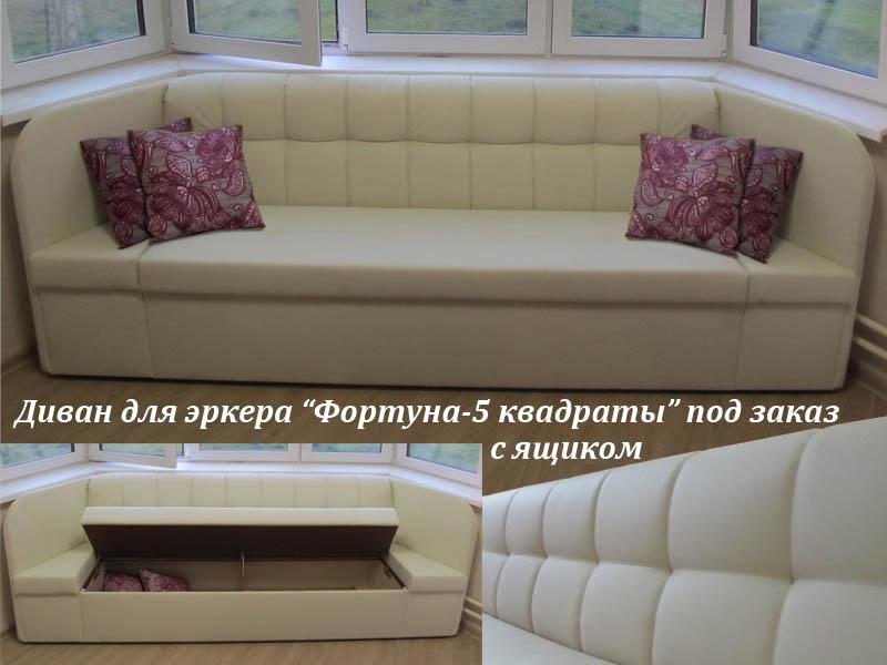 Диван Эркерный В Москве