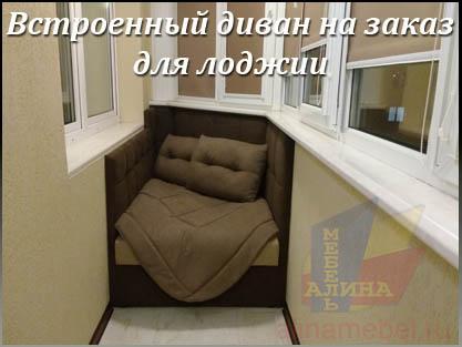 Диваны для лоджий со спальным местом на заказ.