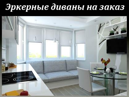 Мебель на заказ - эркерные диваны для кухни и гостиной на за.