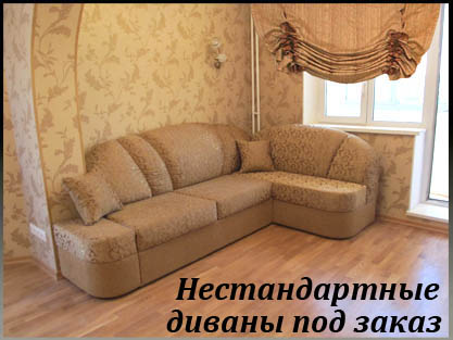 Нестандартные диваны для гостиной по индивидуальным проектам.
