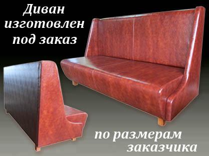 Производство Диванов В Москве