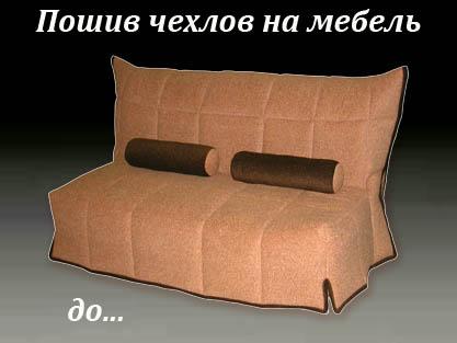 Как сшить чехол для дивана книжки своими